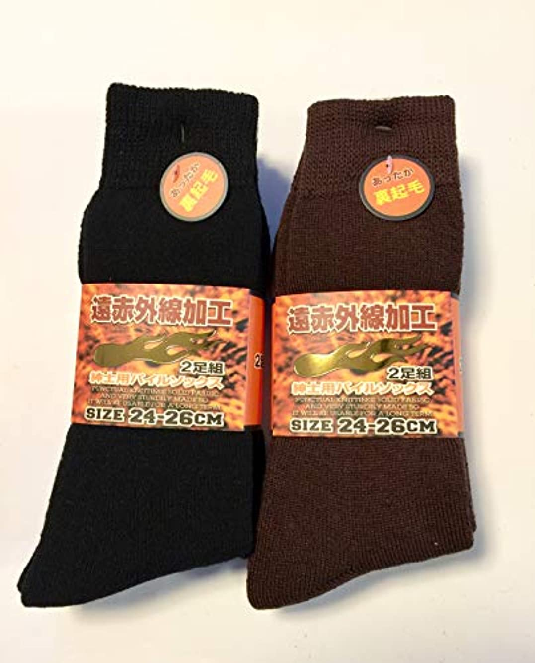 不測の事態南西含める靴下 メンズ あったか 裏起毛パイルソックス 保温力抜群 遠赤外線加工 24-26cm 4足組 (色はお任せ)