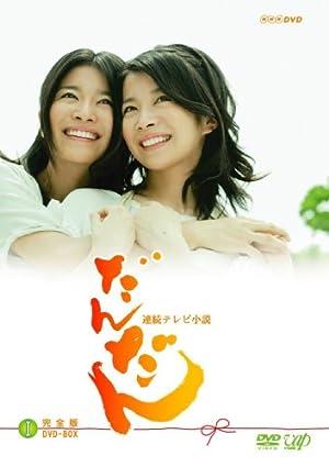 だんだん 完全版 DVD-BOX I