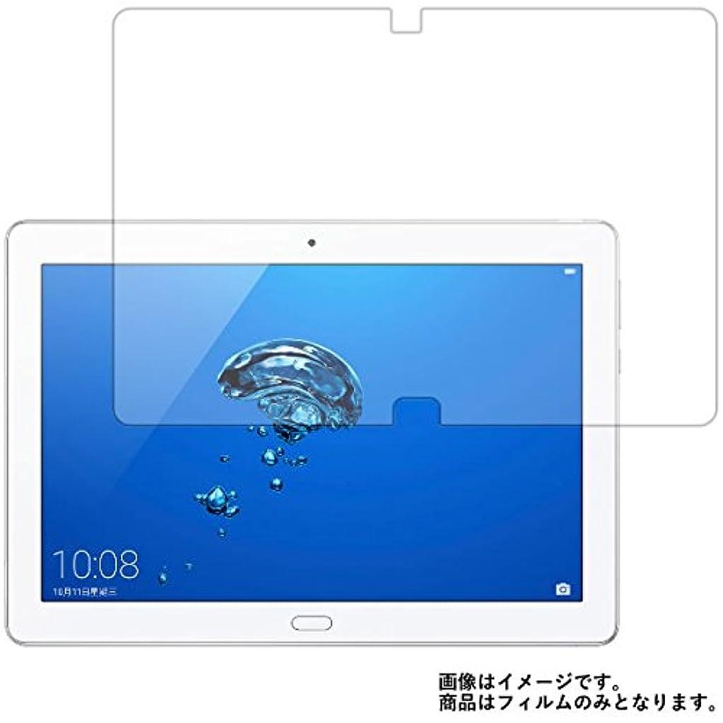 天国取得する真実にHUAWEI MediaPad M3 Lite 10 WP 2017年12月モデル 10.1インチ用 液晶保護フィルム 清潔で目に優しいアンチグレア?ブルーライトカットタイプ