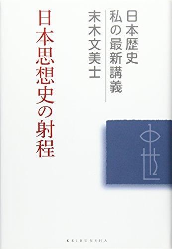 [画像:日本思想史の射程 (日本歴史 私の最新講義)]
