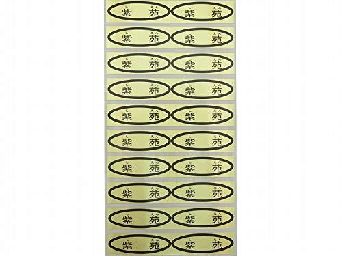 黒ぶどう品種金シール 49×14mm 楕円形 500枚 (20枚×25シート) (紫苑(シエン))