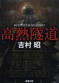 高熱隧道 (新潮文庫)