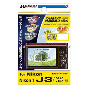 ハクバ Nikon「1 J3/V2/J2」専用液晶保護フィルム DGF-N1J3
