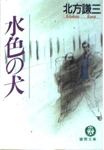 水色の犬 (徳間文庫)
