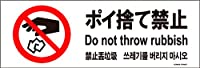 標識スクエア 「 ポイ捨て禁止 」 ヨコ・小【ステッカー シール】 190x65㎜ CFK6037 40枚組