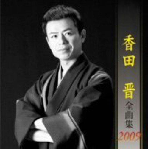 香田晋全曲集2009