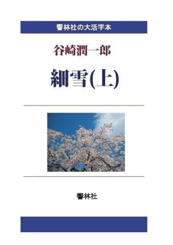 【大活字本】細雪(上) (響林社の大活字本シリーズ)の詳細を見る