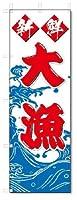 のぼり のぼり旗 新鮮 大漁(W600×H1800)
