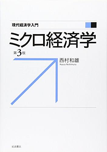 ミクロ経済学 第3版 (現代経済学入門)の詳細を見る