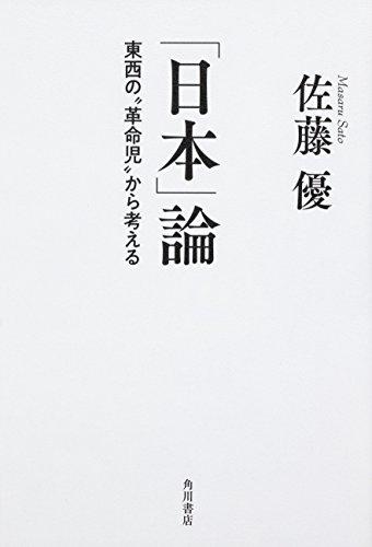 """[画像:「日本」論 東西の""""革命児""""から考える]"""