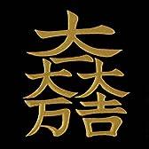 戦国武将 家紋 蒔絵シール 「石田三成 大一大万大吉 金」