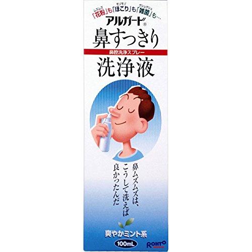 アルガード 鼻すっきり洗浄液 100mL...