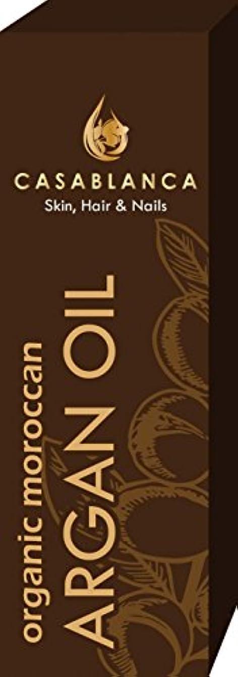 相続人消費者シビックオーガニック モロッカン ピュアアルガンオイル / CASABLANCA(カサブランカ) ボディケア(スキンケア、ヘアーケア & ネイルケア) オイル 50ml