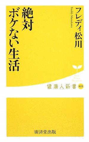 絶対ボケない生活 (健康人新書)
