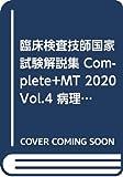 臨床検査技師国家試験解説集 Complete+MT 2020 Vol.4 病理組織細胞学