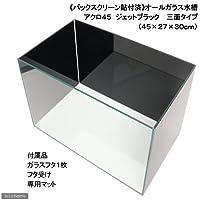 バックスクリーン貼付済 ジェットブラック三面タイプ オールガラス45cm水槽 アクロ45N 45×27×30cm(単体)