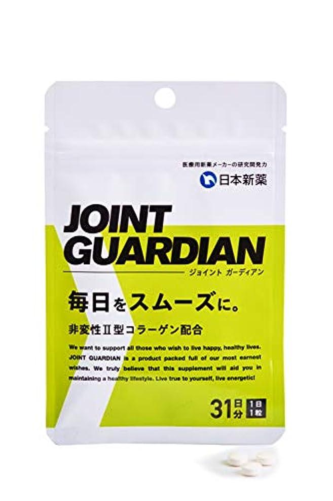 スキニーアーク挑発する日本新薬/JOINT GUARDIAN(ジョイント ガーディアン)(31粒入)
