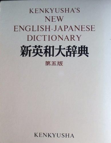 研究社新英和大辞典の詳細を見る