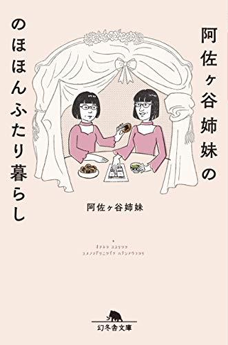 【Kindleセール】阿佐ヶ谷姉妹ののほほんふたり暮らし・なんで僕に聞くんだろう。など3,000冊以上が対象の「幻冬舎電本フェス 本祭」開催中(9/17まで)