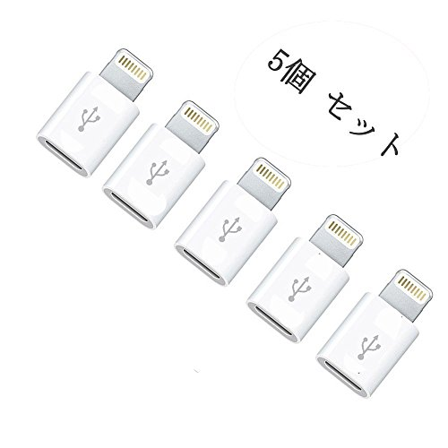 5個セット Micro USB to Lightning 変...