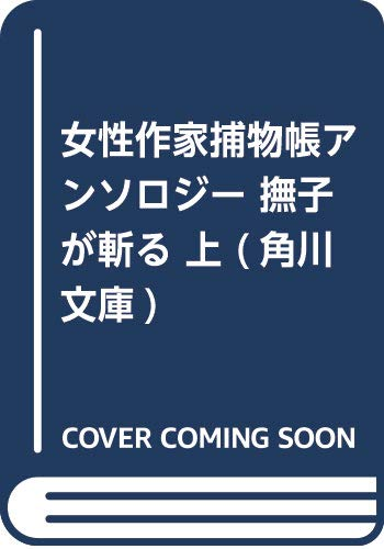 [画像:女性作家捕物帳アンソロジー 撫子が斬る 上 (角川文庫)]