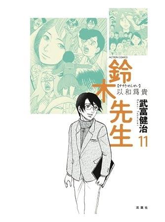 鈴木先生(11) (漫画アクション)