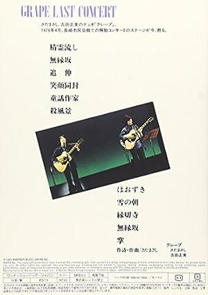ラストコンサート [DVD]