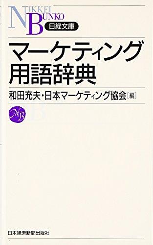 マーケティング用語辞典 (日経文庫)