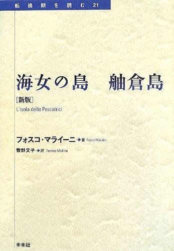 海女の島 舳倉島 〔新装版〕 (転換期を読む)