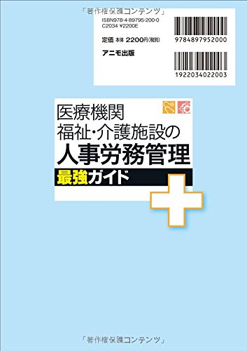 医療機関、福祉・介護施設の人事労務管理 最強ガイド
