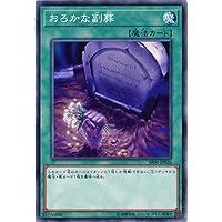 遊戯王/第10期/ストラクチャーデッキR-闇黒の呪縛-/SR06-JP026 おろかな副葬