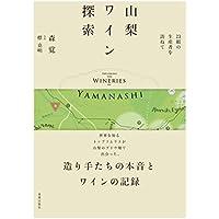 山梨ワイン探索〜23組の生産者を訪ねて〜