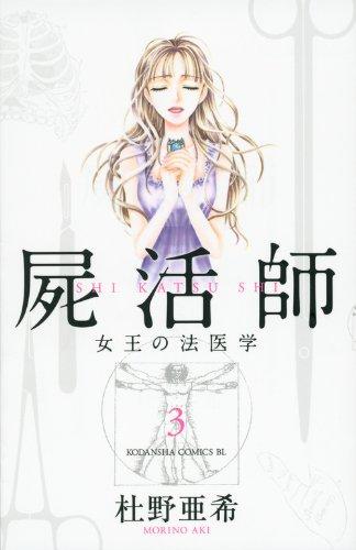 屍活師 女王の法医学(3) (BE LOVE KC)