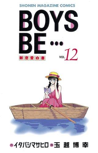 BOYS BE・・・(12) (週刊少年マガジンコミックス)