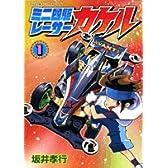 ミニ四駆レーサーカケル 第1巻 (てんとう虫コミックススペシャル)