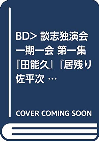 BD>談志独演会一期一会 第一集 『田能久』『居残り佐平次』 (<ブルーレイディスク>)