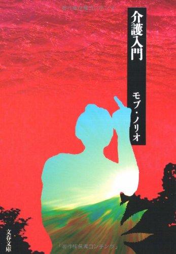 介護入門 (文春文庫)【銀の斧】