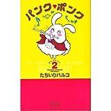 パンク・ポンク (2) フラワーコミックス・デラックス