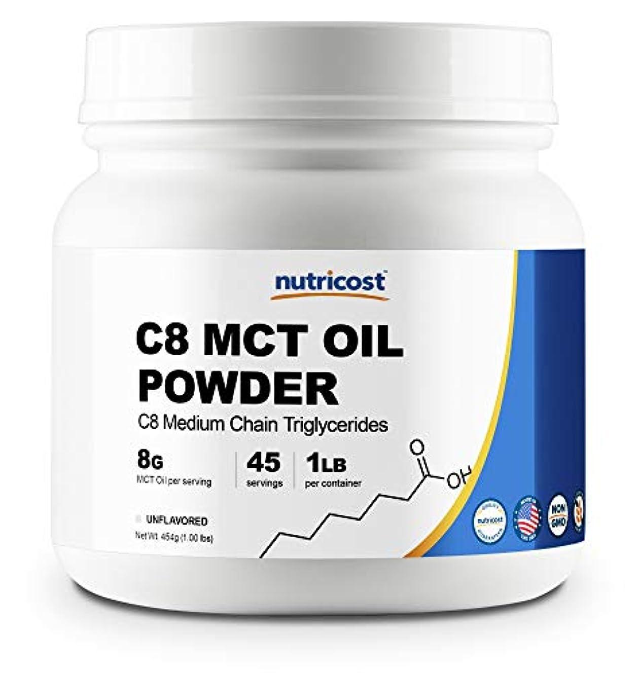 伝導類人猿錆びNutricost C8 MCTオイル パウダー 1LB (ノンフレーバー味)、C8(95%)、非GMO、グルテンフリー