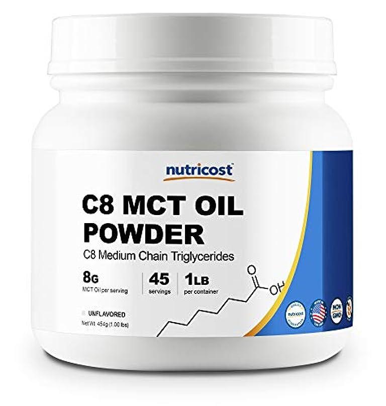 狂信者運営ずんぐりしたNutricost C8 MCTオイル パウダー 1LB (ノンフレーバー味)、C8(95%)、非GMO、グルテンフリー