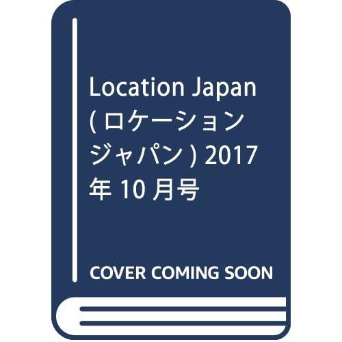 Location Japan(ロケーションジャパン) 2017年 10 月号 [雑誌]