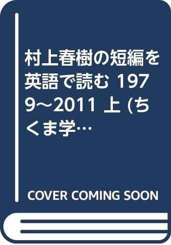 村上春樹の短編を英語で読む 1979~2011 上 (ちくま学芸文庫 (カ-38-2))