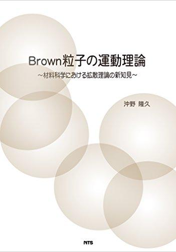 Brown粒子の運動理論―材料科学における拡散理論の新知見の詳細を見る