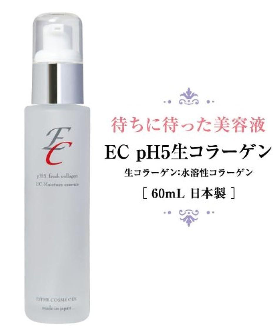 完全にスペクトラム表面的なEC pH5 生コラーゲン 60ml 2個セット ※新鮮な生コラーゲンで美肌自力がアップ!