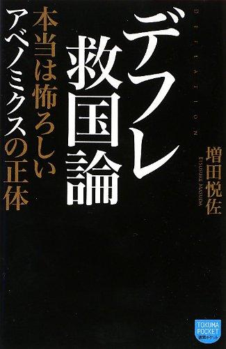 デフレ救国論  ~本当は怖ろしいアベノミクスの正体~ (徳間ポケット)