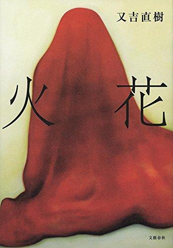 ピース・又吉直樹の小説「火花」上半期ベストセラーの文芸書部門で1位に