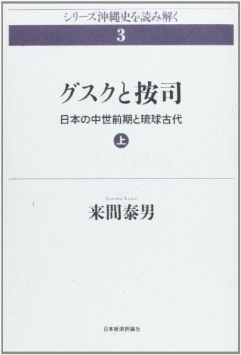グスクと按司〈上〉―日本の中世前期と琉球古代 (シリーズ沖縄史を読み解く)