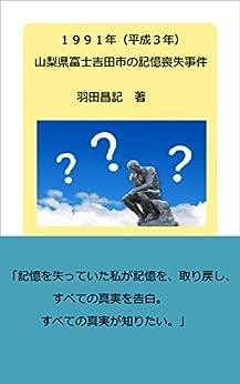[羽田昌記]の山梨県富士吉田市の記憶喪失事件 (自伝小説)
