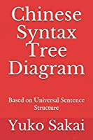 Chinese Syntax Tree Diagram: Based on Universal Sentence Structure (Sentence Generation)