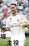 週刊 超ワールドサッカー! 第30号